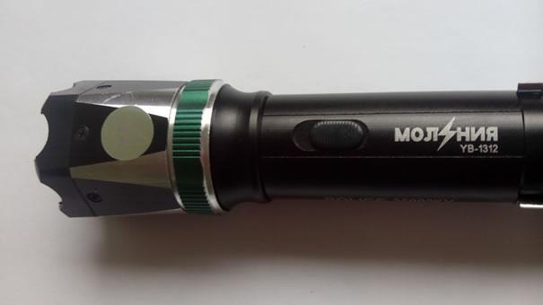 Молния YB-1312