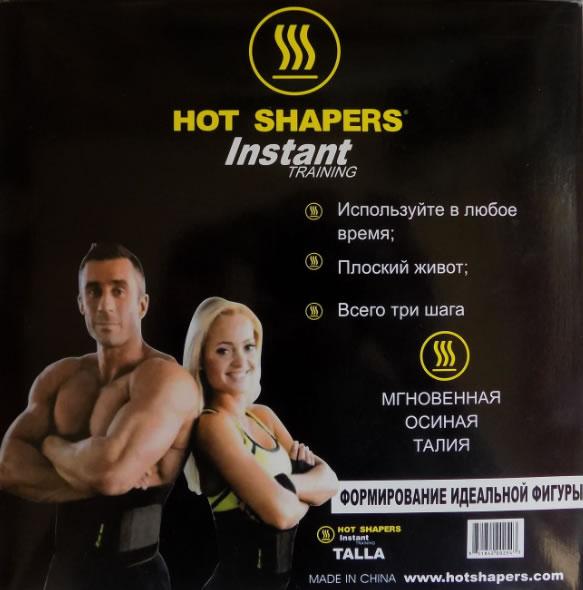 Утягивающий пояс Hot Shapers Instant Training XL