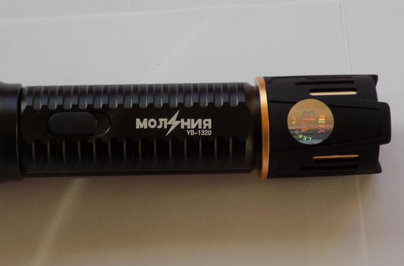 электрошокер фонарь Молния 1320
