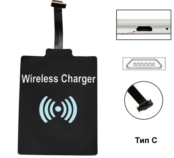 приемник для беспроводной зарядки QI Micro USB Тип C